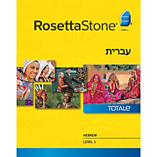 Rosetta Stone Hebrew Level 1 Windows