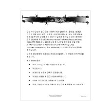 ComplyRight State Specialty Poster Korean California